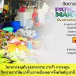 ติดตามรับฟังรายการ Pathum Thani Market 4.0 เมืองตลาดของประเทศไทย สู่ตลาดโลก