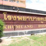 บุรีรัมย์ เผยโฉมโรงพยาบาลคูเมือง ห้องพักผู้ป่วยรวมแต่หรู ระบุเป็นเงินบริจาคของประชาชน