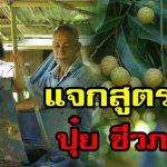 จันทบุรี ประกาศแจกฟรี ปุ๋ย ชีวภาพ สูตรแก้จนให้เกษตรกรทั่วประเทศ