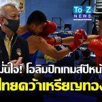 รัฐมนตรีว่าการกระทรวงการท่องเที่ยวและกีฬาบุกเยี่ยมมวยสากลที่มวกเหล็ก มั่นใจกำปั้นไทยจะกลับมาคว้าเหรียญทองอีก ใน โอลิมปิกเกมส์ปีหน้า